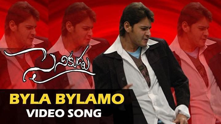 Byla Bylamo Song Lyrics – Sainikudu Movie Telugu, English