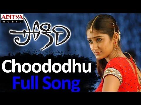Choododh Antunna Song Lyrics – Pokiri Movie  English