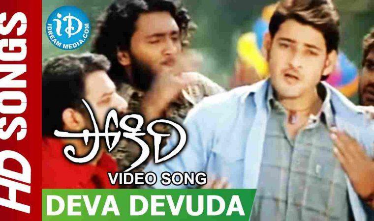 Deva Devuda Song Lyrics – Pokiri Movie  English, telugu