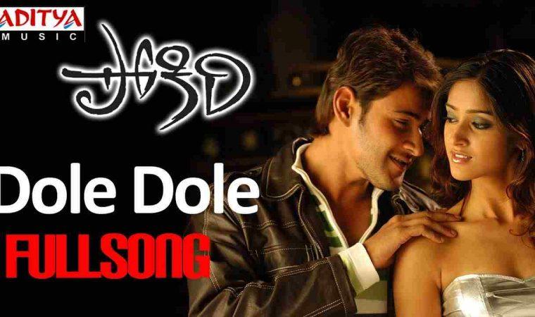 Dole Dole Song Lyrics – Pokiri Movie  English, telugu
