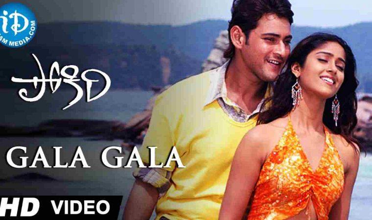 Gala Gala Parutunna Song Lyrics – Pokiri Movie  Telugu, English