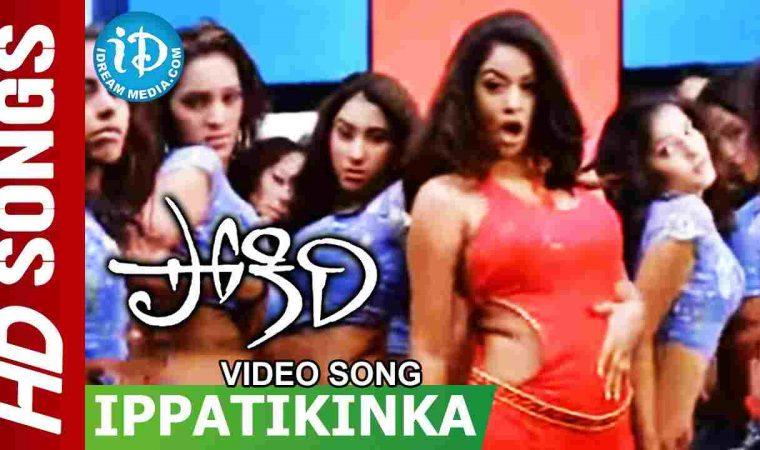 Ippatikinka Naa Vayasu Song lyrics – Pokiri Movie –  English