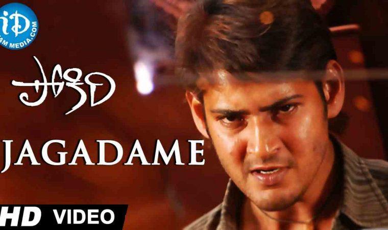 Jagadame Song Lyrics – Pokiri Movie  Telugu English