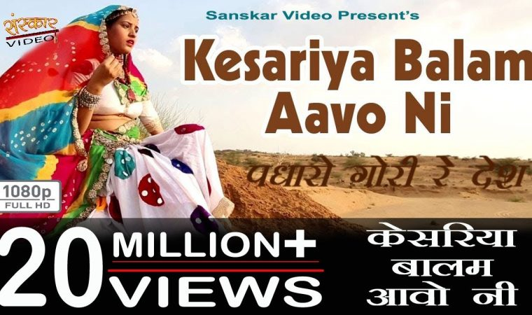 Kesariya Balam Aavo Ni Lyrics in Rajasthani and Video Song – Rajasthani Folk Song