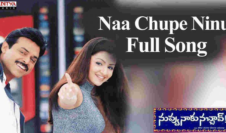 Na Chupe Ninu Song Lyrics – Nuvvu Naku Nachav Movie Telugu, English