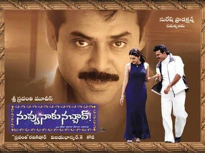 Okkasari Cheppaleva Song Lyrics – Nuvvu Naku Nachav Movie Telugu, English