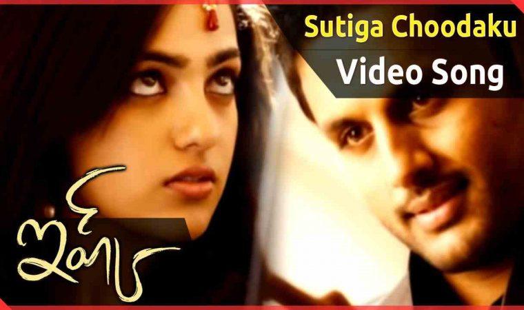 Sutiga Choodaku Song Lyrics – Ishq Movie – English, telugu