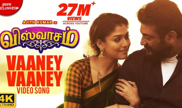 Vaaney Vaaney Song Lyrics – Viswasam Movie Tamil