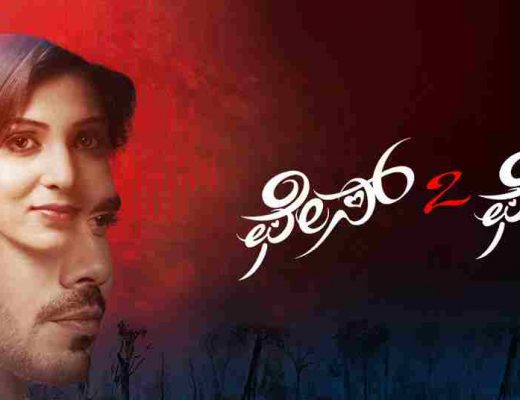 Baayarike Song Lyrics – Face 2 Face Movie Kannada & English