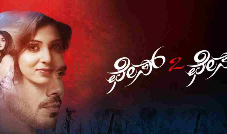 Baayarike Song Lyrics – Face 2 Face Movie Kannada & English
