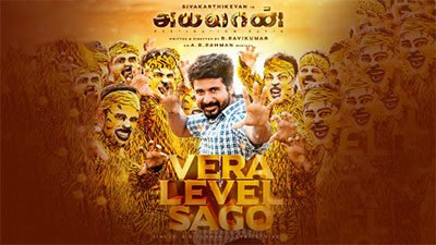 Vera Level Song Lyrics – Ayalaan Movie