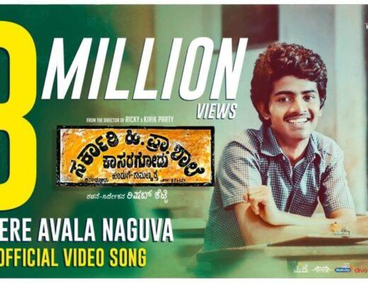 Arere Avala Naguva Song Lyrics – Sarkari Hi. Pra. Shaale, Kasaragodu Movie