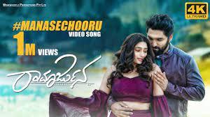 Manase Chooru Song Lyrics – Ramarjuna Movie